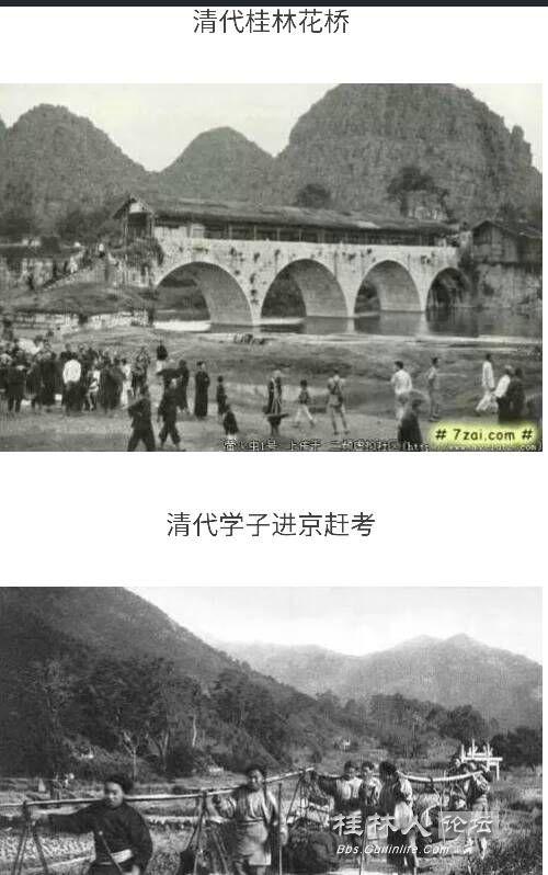 在网上找到一组桂林城的老照片,跟大家分享一下,那是儿时的记忆……