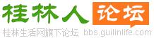 亚洲城_桂林人论坛